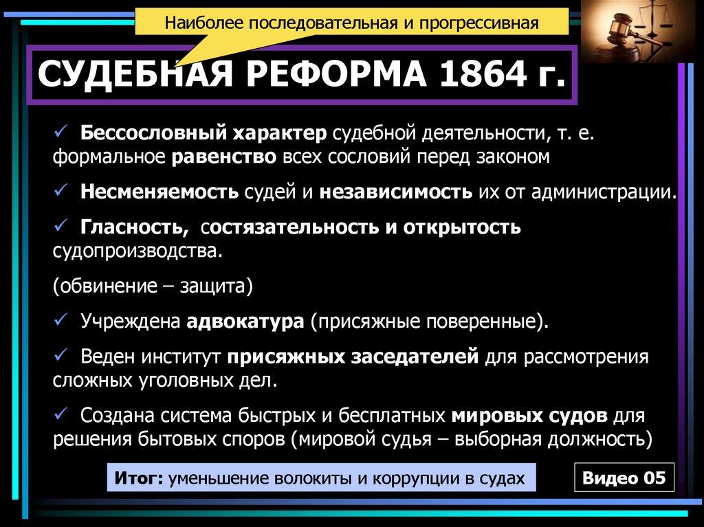 АДВОКАТУРА РОССИИ ПЕРИОДА СУДЕБНОЙ РЕФОРМЫ 1860 РЕФЕРАТ СКАЧАТЬ БЕСПЛАТНО