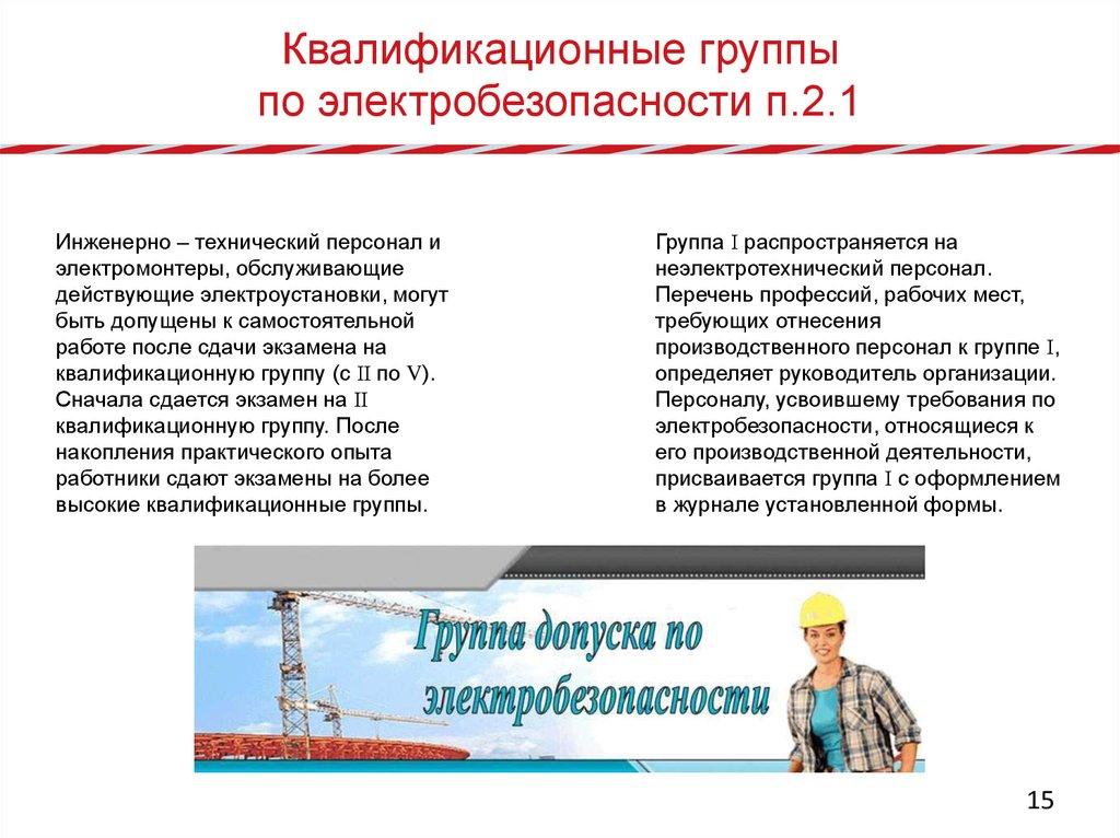 Электробезопасность 4 группа инженерно экзаменационные билеты и вопросы на 3 группу по электробезопасности