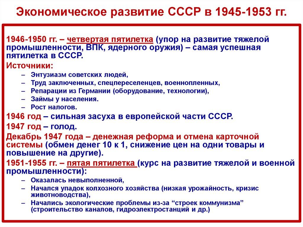 Шпаргалка ссср в послевоенный период 1945-1953 гг