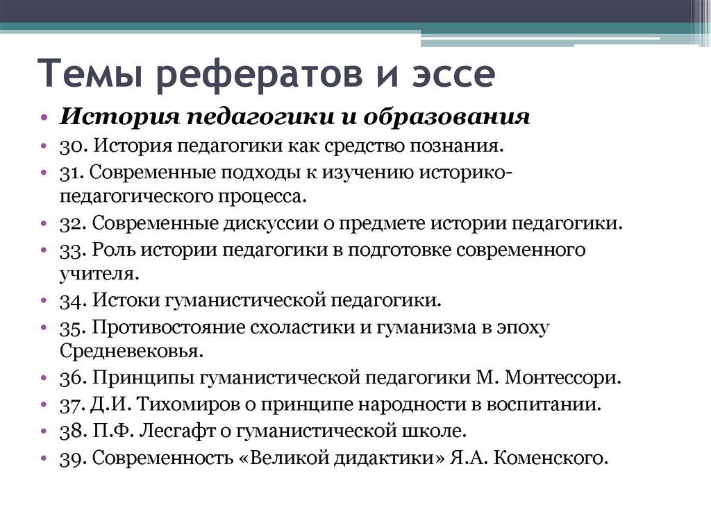 Педагогика в медицине эссе 4289