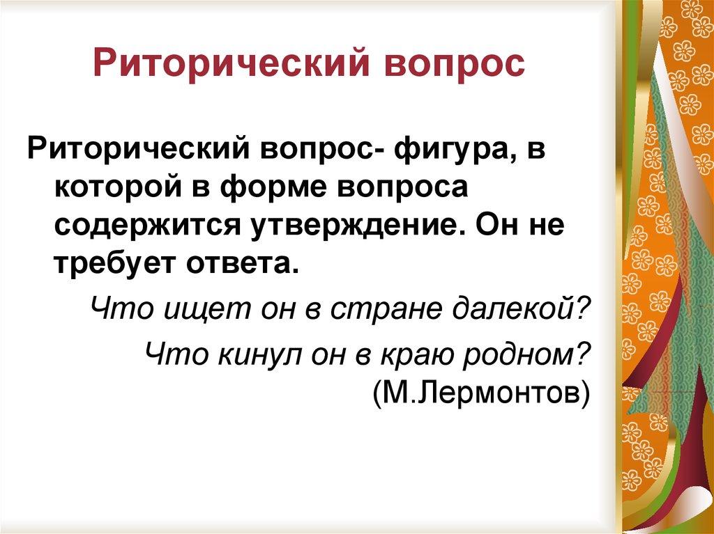 Риторический вопрос картинка