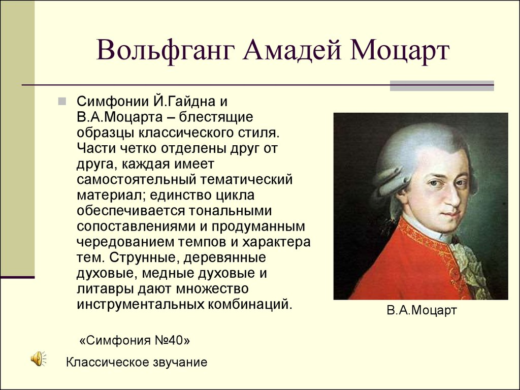 the wolf gang amedeus mozart symphony Find wolfgang amadeus mozart composition information on allmusic.