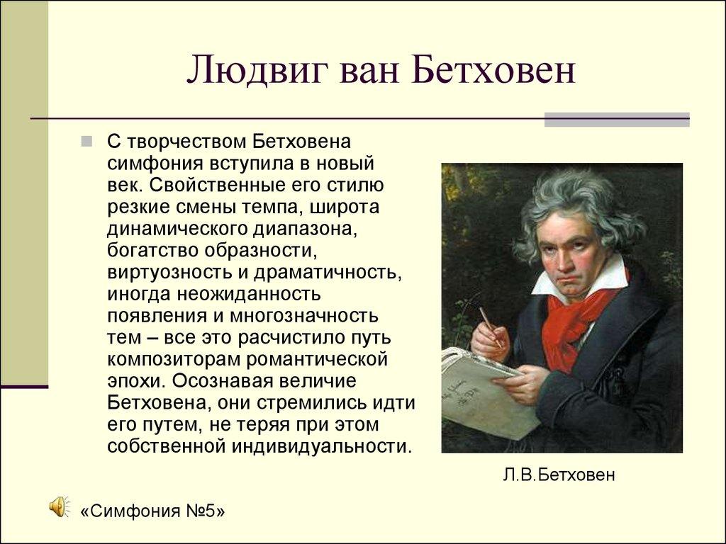 composer essay beethoven Schindler, beethoven's self-appointed secretary in his later years, reported that he took a portfolio of schubert songs in handwritten copies to beethoven a month before the composer died, and on leafing through them beethoven is said to have exclaimed: 'truly, in this schubert there dwells a divine spark.