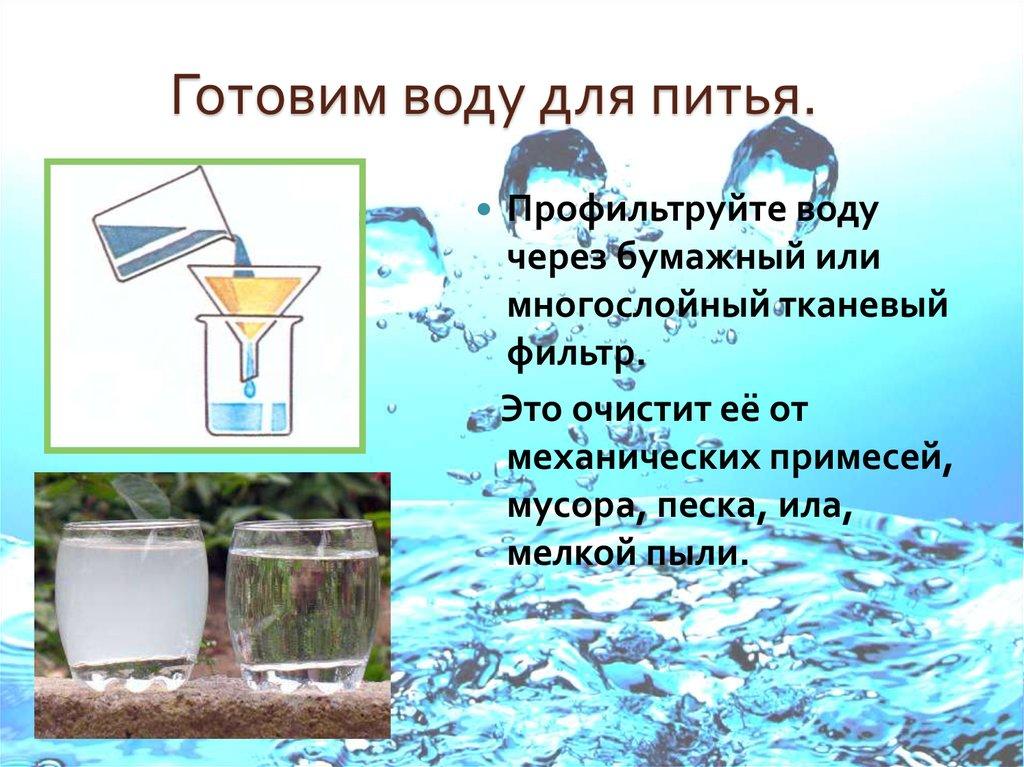 Приготовить речную воду для питья русский язык