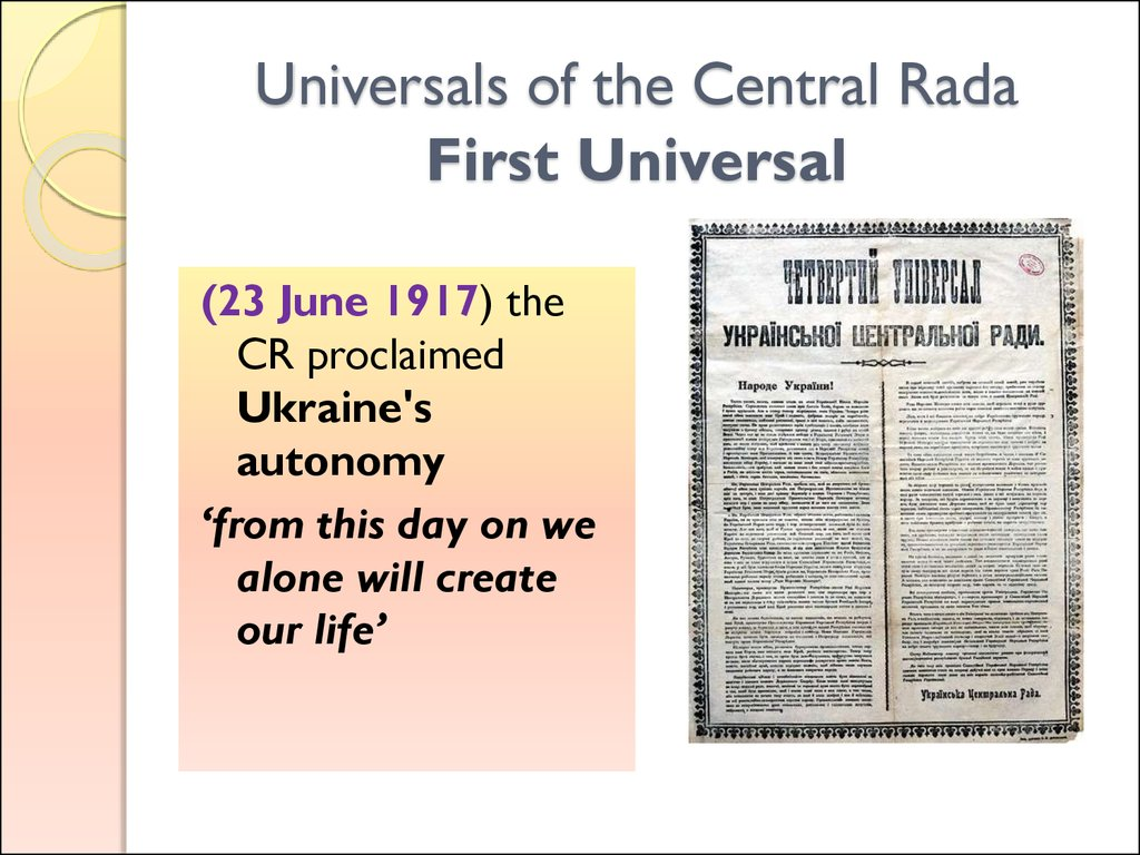 Universals of the Central Rada First Universal