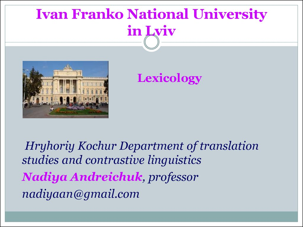 Ivan Franko National University in Lviv