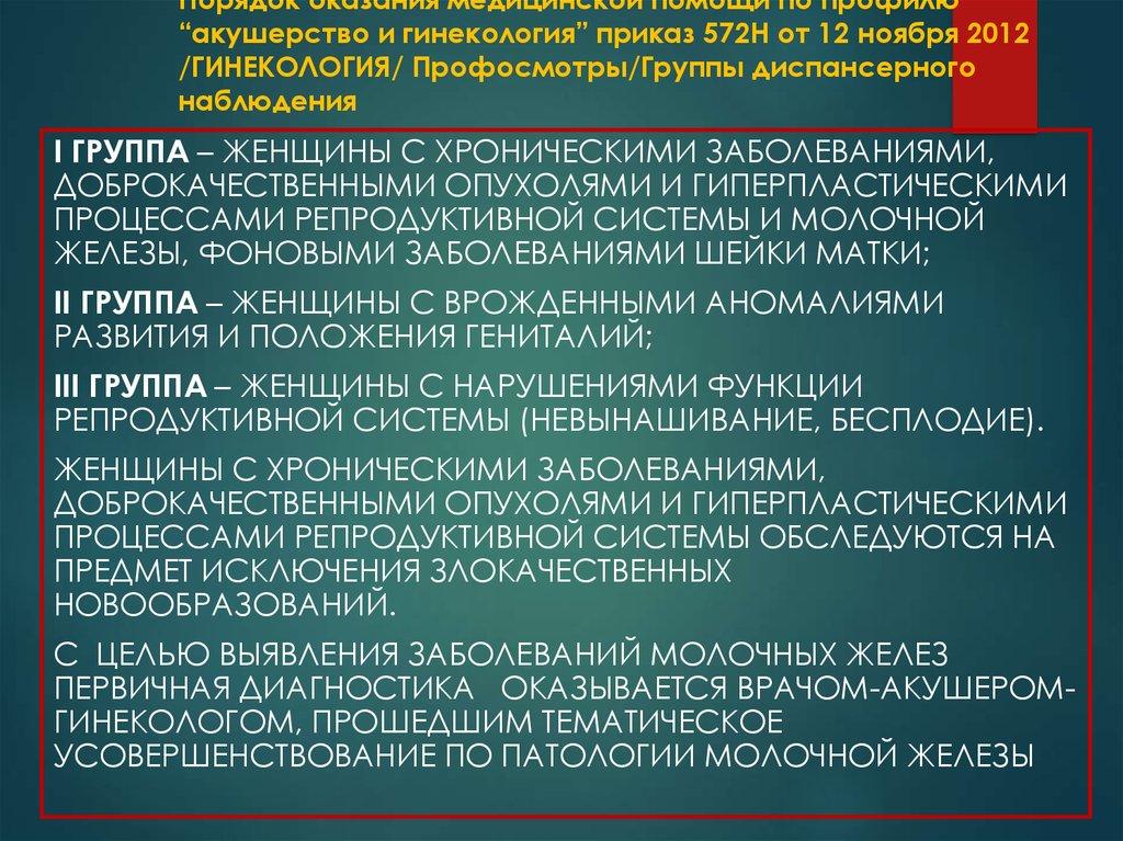 ПРИКАЗ 572Н ОТ 01.11.2012 АКУШЕРСТВО И ГИНЕКОЛОГИЯ СКАЧАТЬ БЕСПЛАТНО