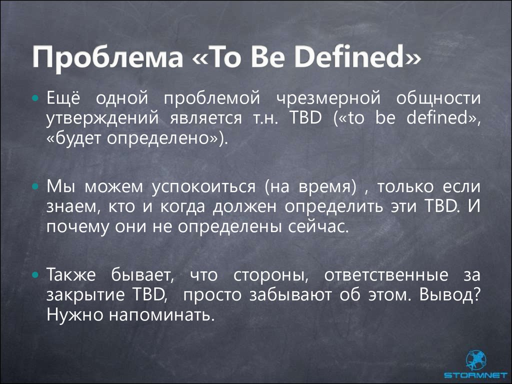 Проблема «To Be Defined»