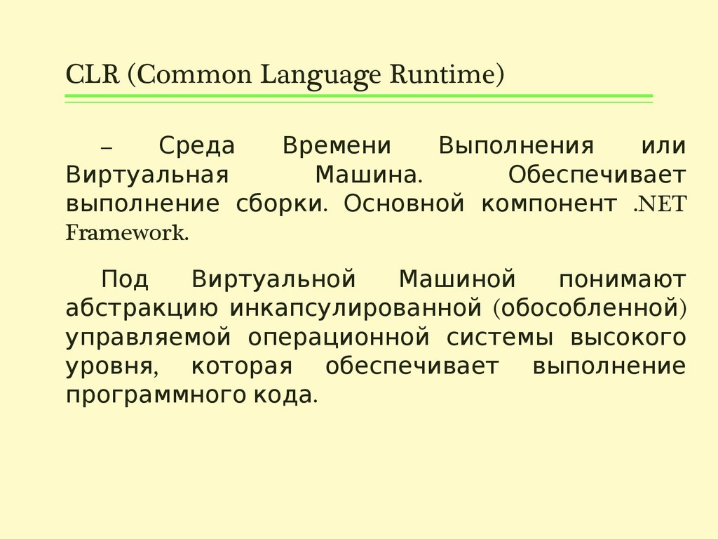 CLR (Common Language Runtime)