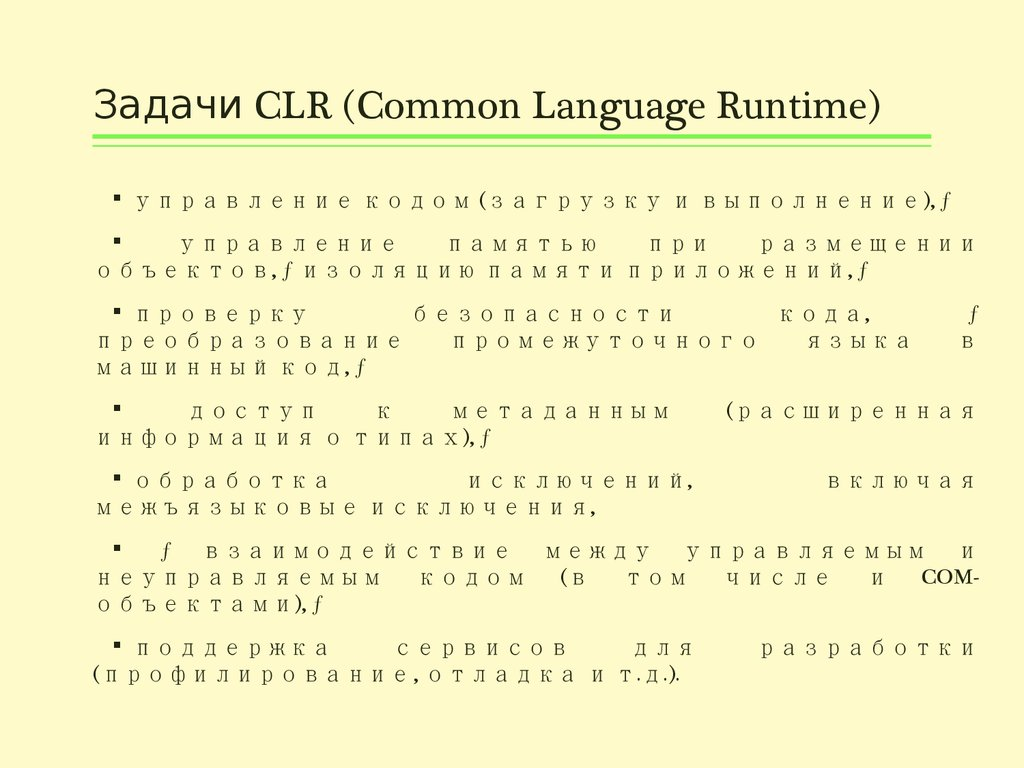 Задачи CLR (Common Language Runtime)