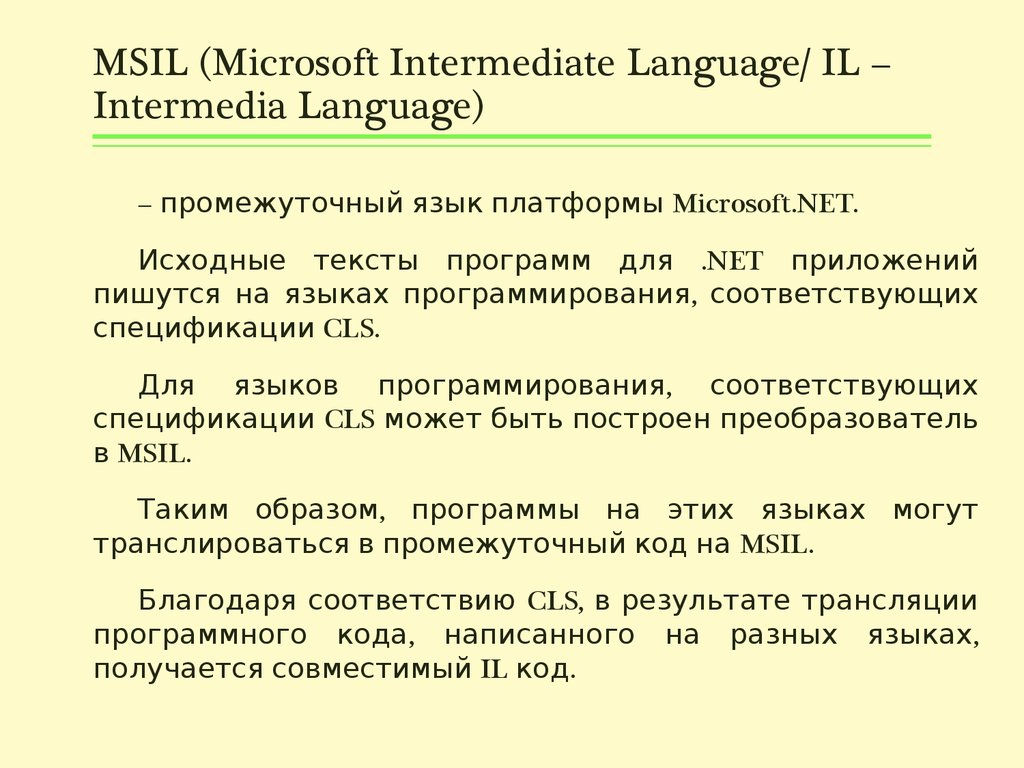 MSIL (Microsoft Intermediate Language/ IL – Intermedia Language)
