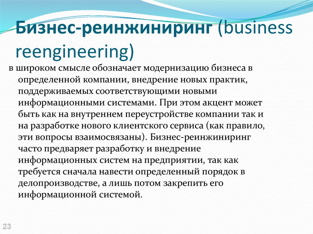 Бизнес-реинжиниринг (business reengineering)