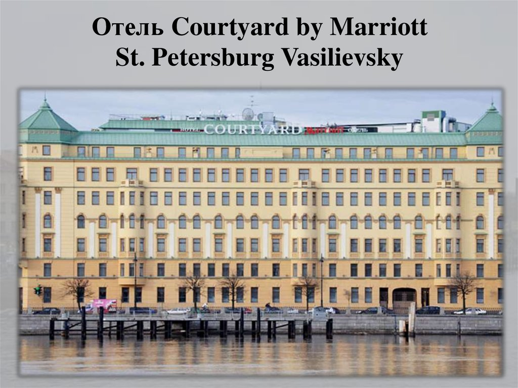 Отель Courtyard by Marriott St. Petersburg Vasilievsky