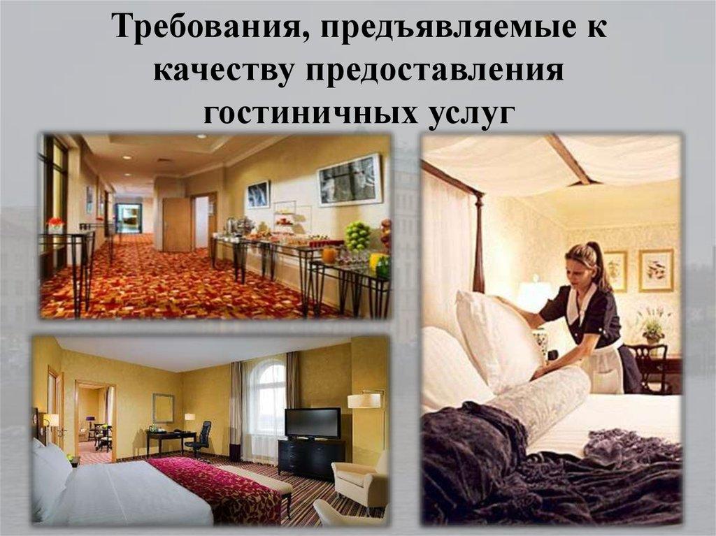 сочетании бордюром требования к фото отелей выбрать спутника