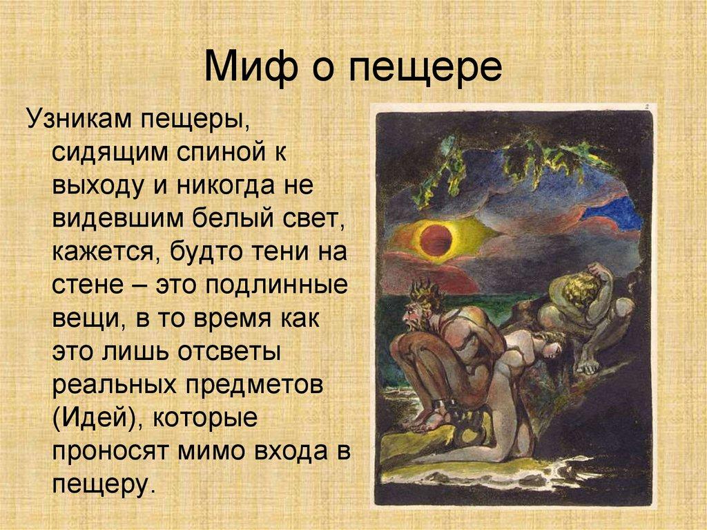 Философское наследие платона реферат 28