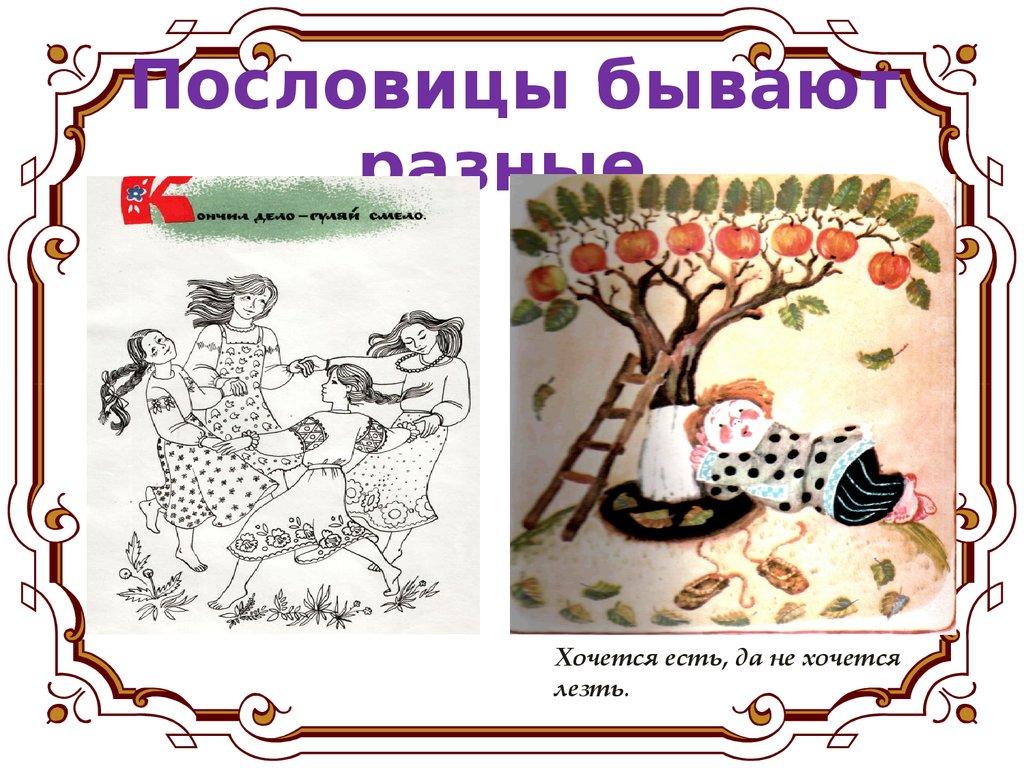 Нарисовать иллюстрации к пословицам даля