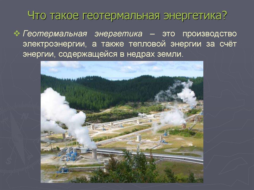 Реферат геотермальная энергетика в беларуси 7616