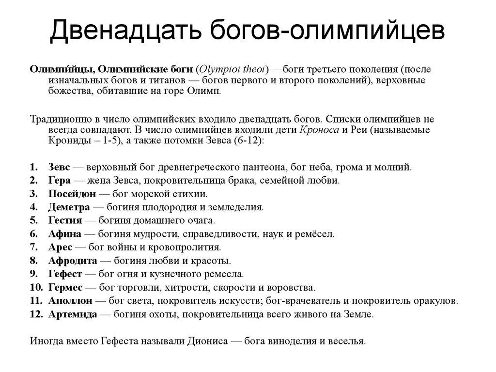 боги олимпа список и описание картинки планшетом пользуются несколько