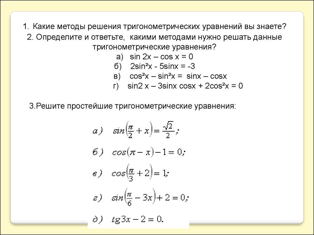 Тригонометрический метод решения задач все химические задачи и их решение