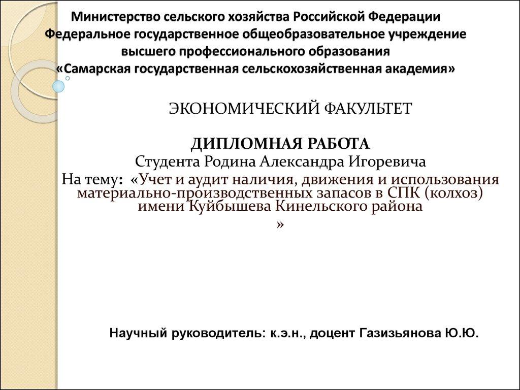 Учет и аудит наличия движения и использования материально  Министерство сельского хозяйства Российской Федерации Федеральное государственное общеобразовательное учреждение высшего профессиона