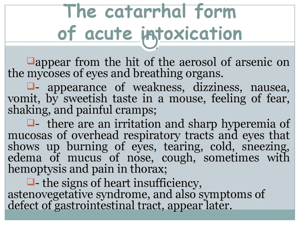 The catarrhal form of acute intoxication