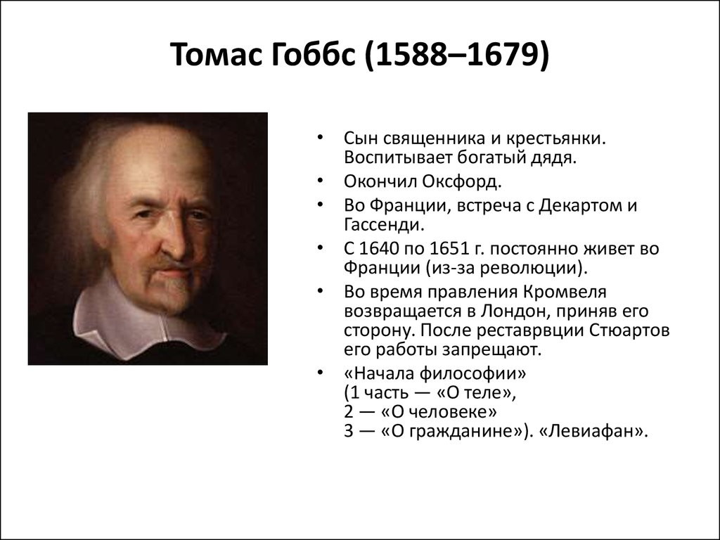 leviathan by thomas hobbes hobbes views on mans identity in the society and how it mirrors in the po