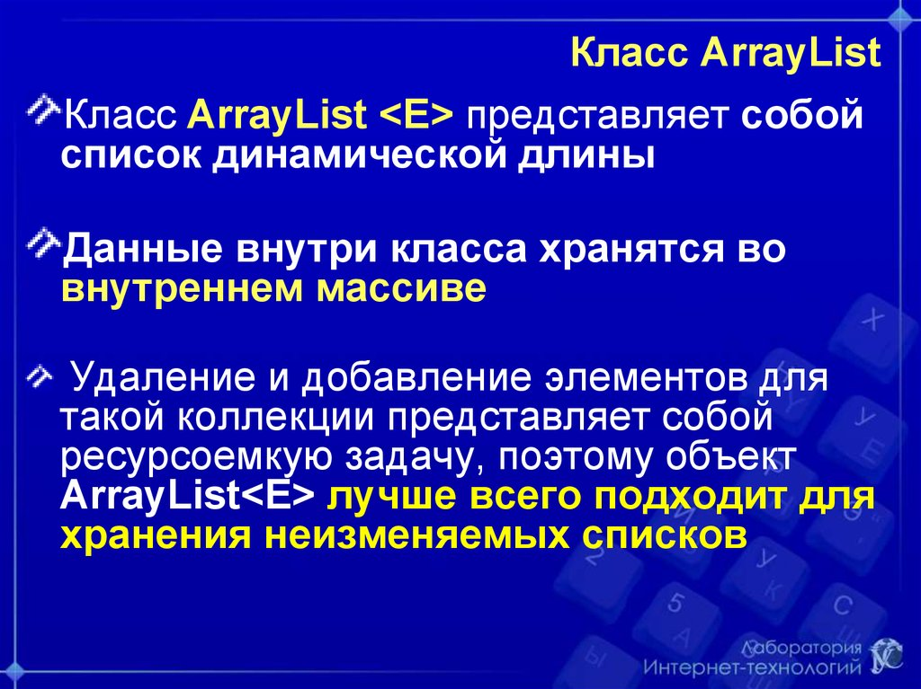 Класс ArrayList