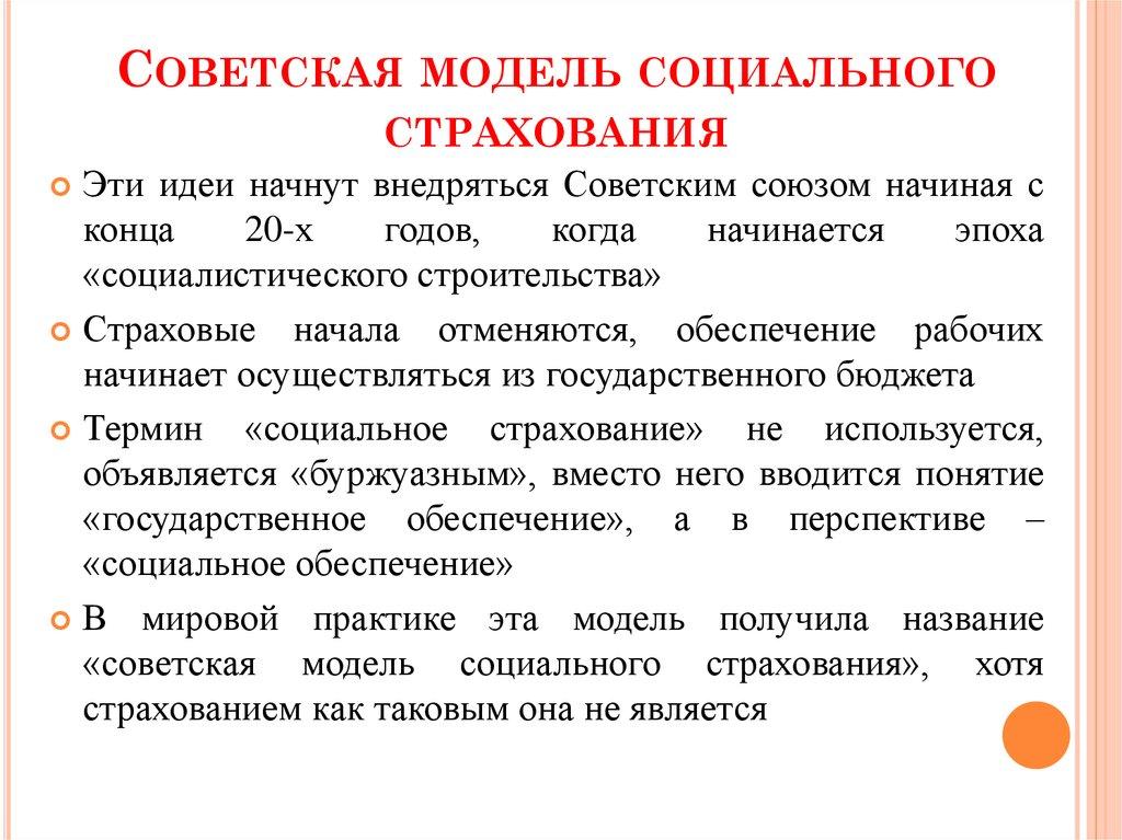 советская модель социального страхования