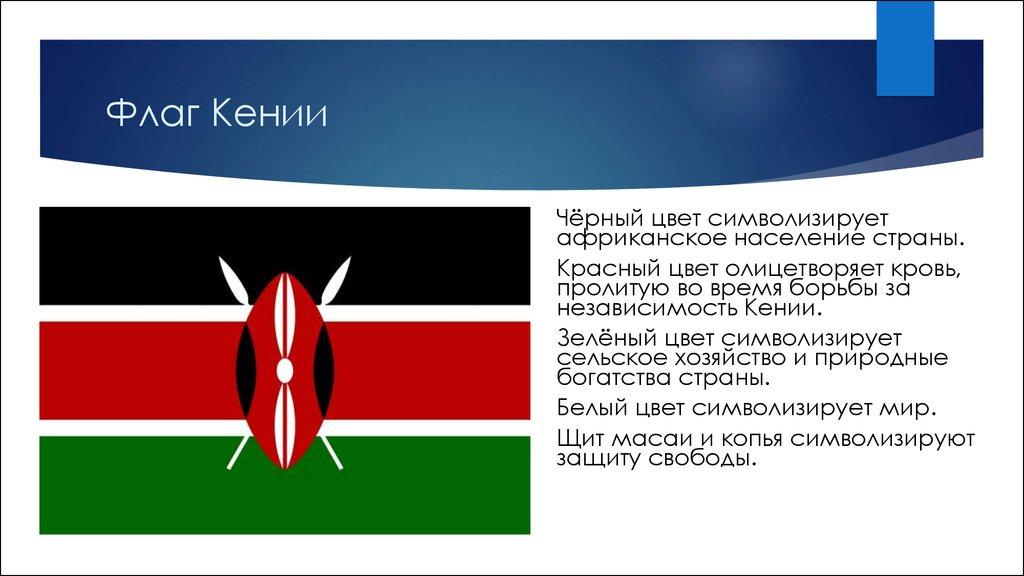высокого картинка презентация флаг кении способ сохранить