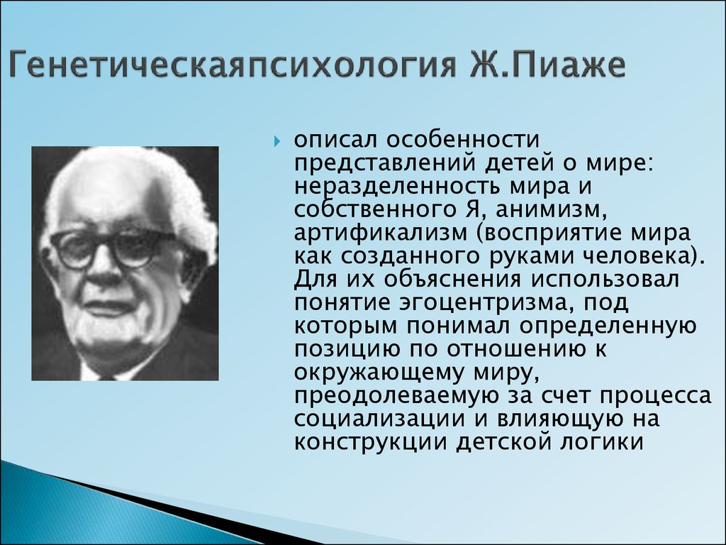 jean piaget and cognitive psychology This content was stolen from brainmasscom - view the original, and get the already-completed solution here this job describes the stages of cognitive development created by jean piaget.