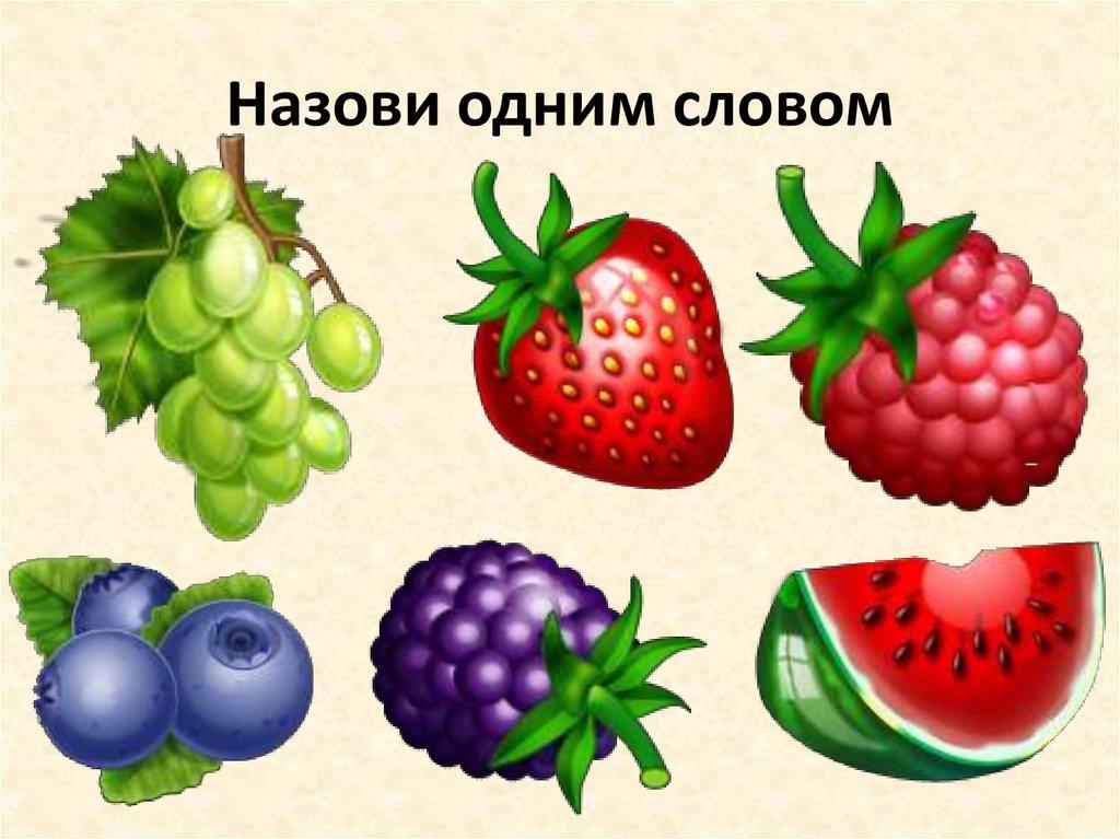 картинки на обобщающие понятия овощи можно