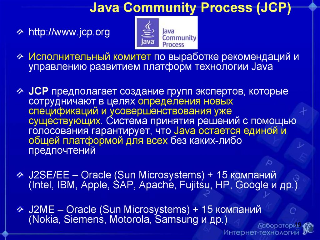 Java Community Process (JCP)