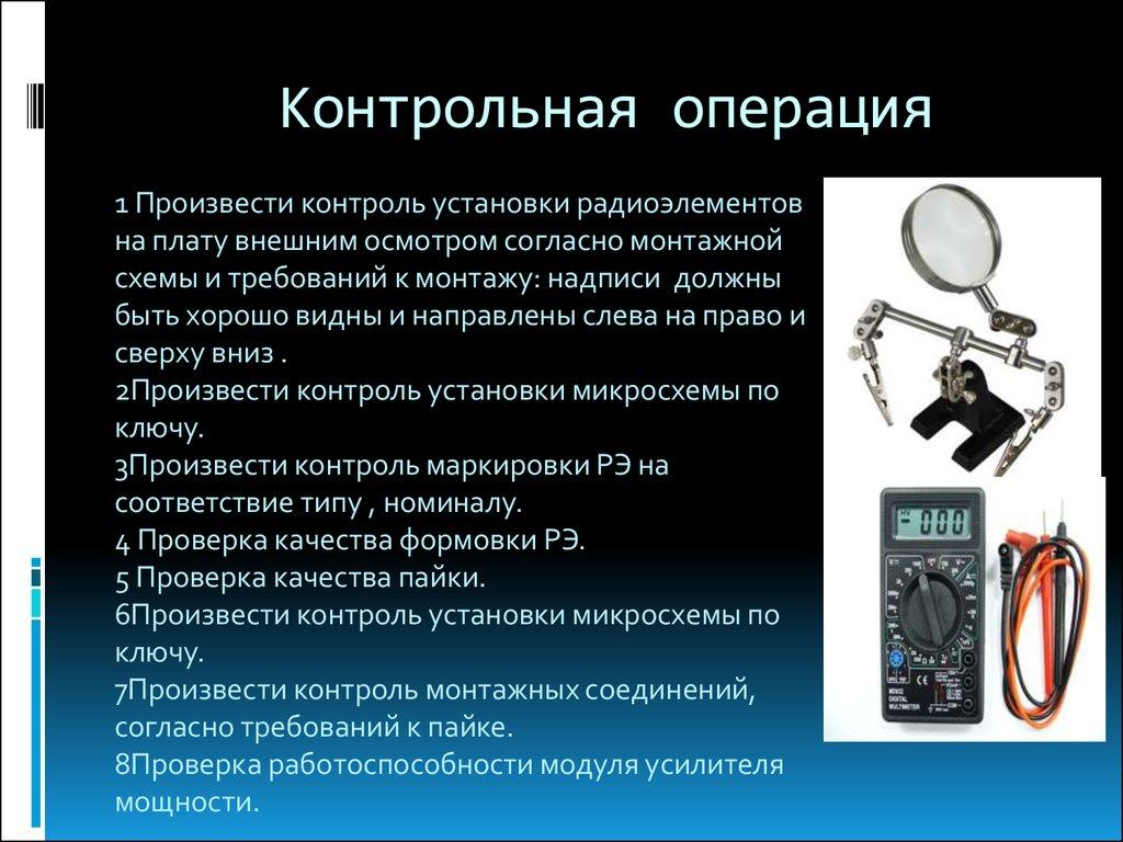 Разработка технологического процесса сборки и монтажа модуля  Монтажная операция Контрольная операция Технологический