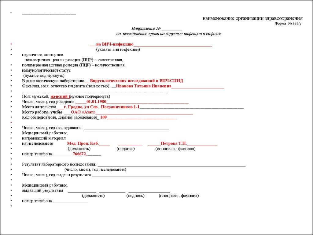 Анализ крови на вирусные инфекции и сифилис Справка 086 у Ямская улица (деревня Городище)