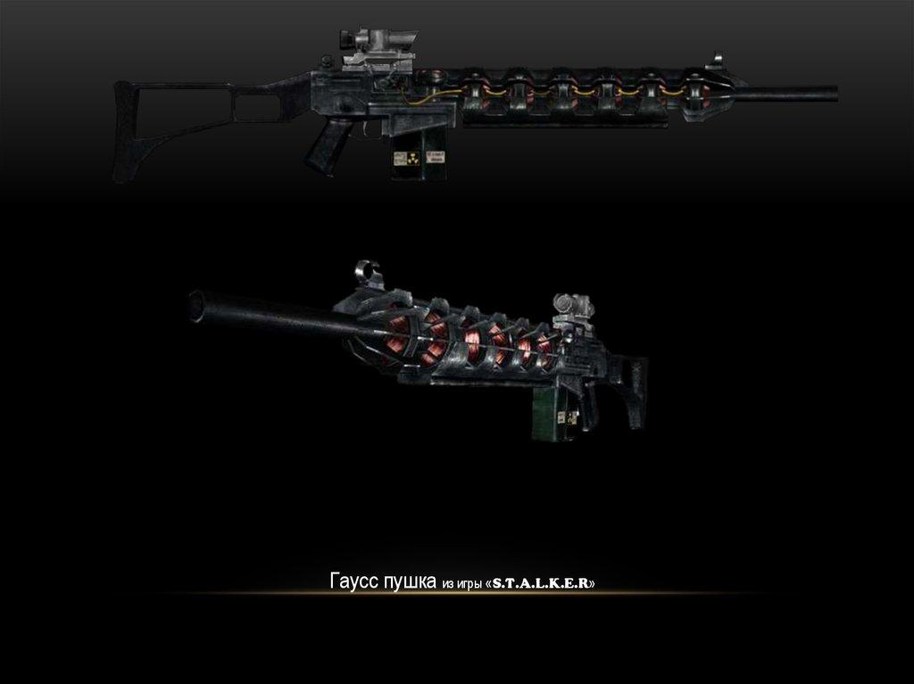 фотографии гаусс пушка фото себе игрока мечтают