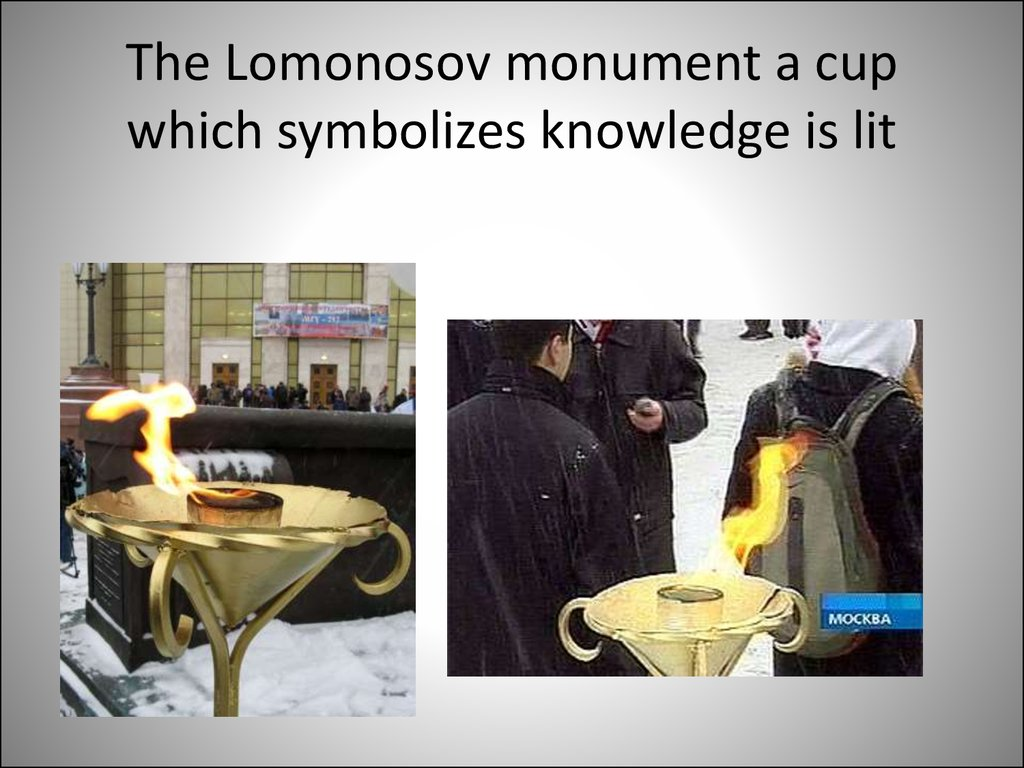 The Lomonosov monument a cup which symbolizes knowledge is lit