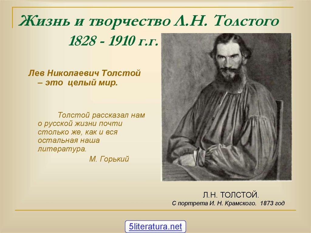 толстой жизнь и творчество Гурченко Пять