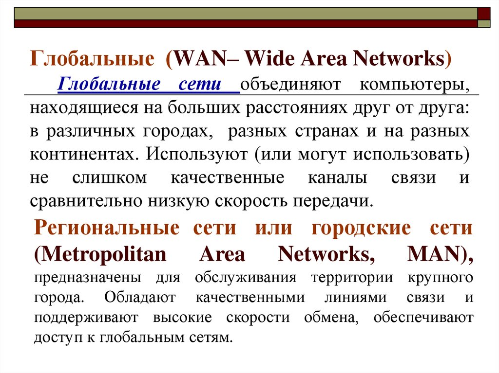 Глобальные (WAN– Wide Area Networks)