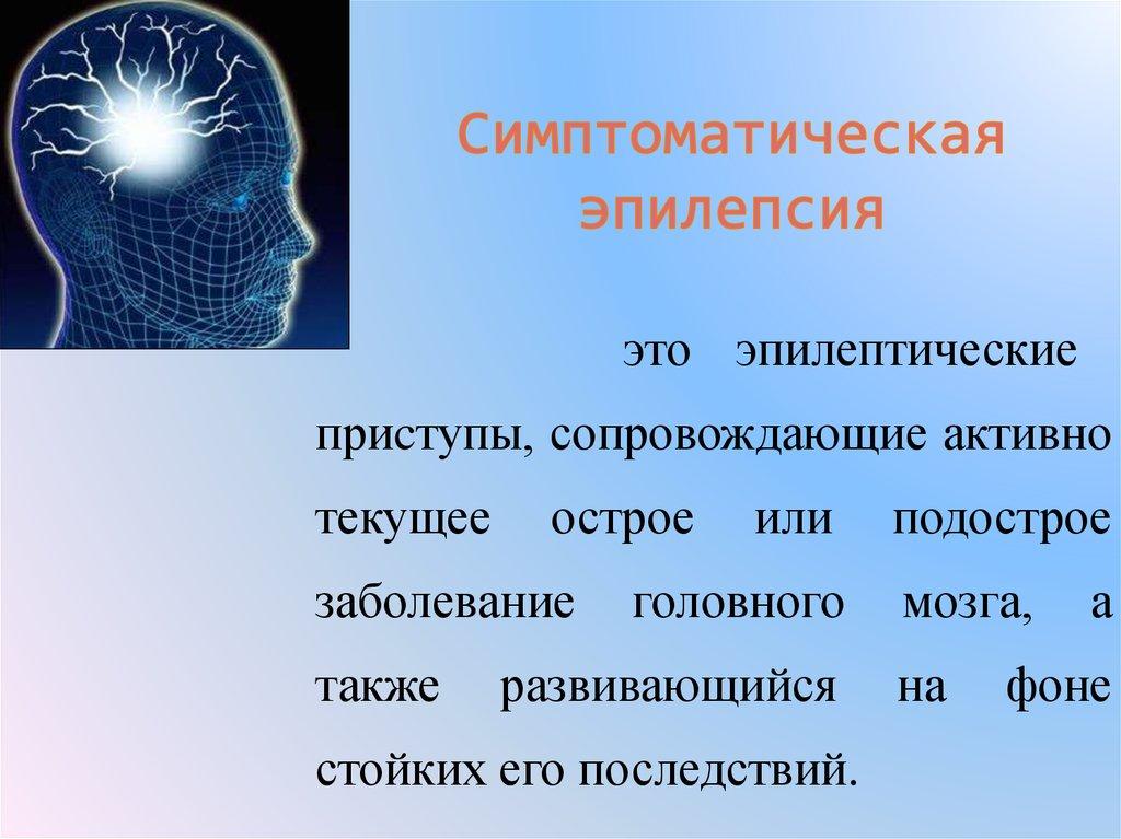 симптоматическая эпилепсия что это такое у детей месяц вообще себя