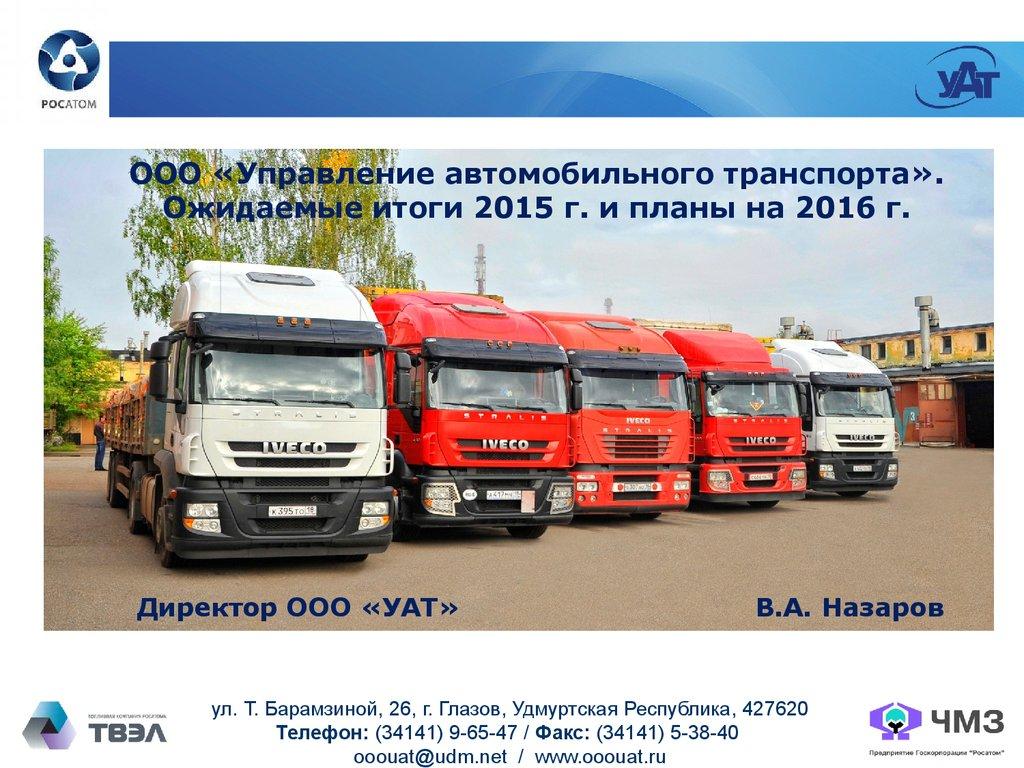 Управление на автомобильном транспорте