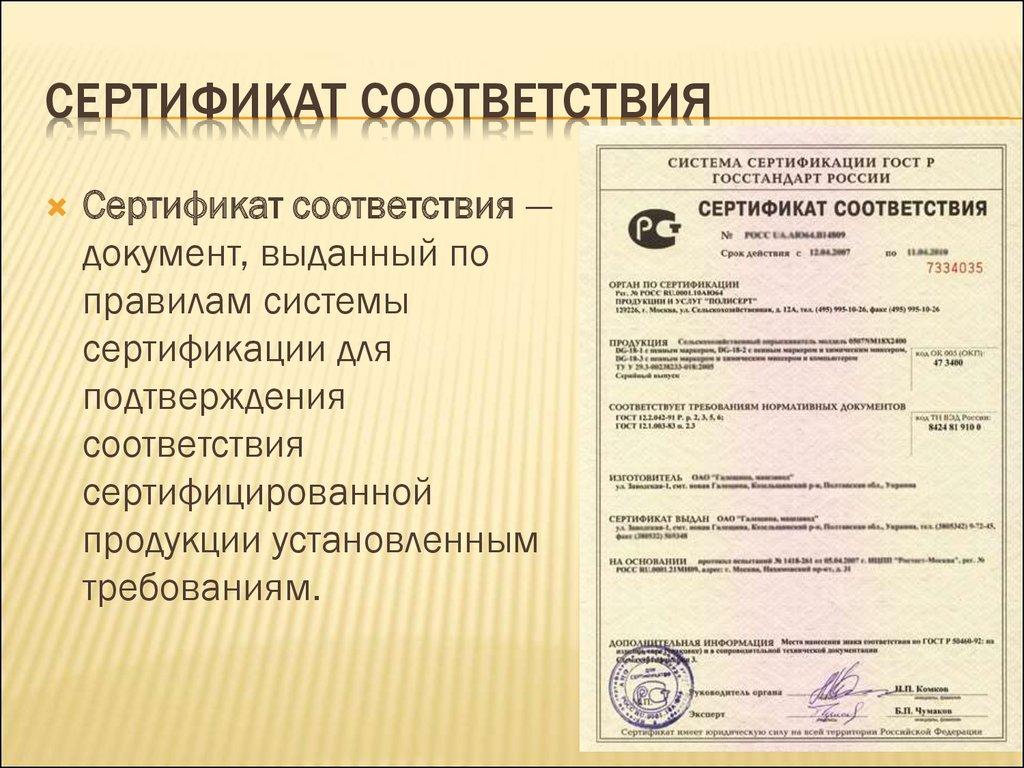Сертификация металлургического оборудования сертификация инструмента из природных алмазов