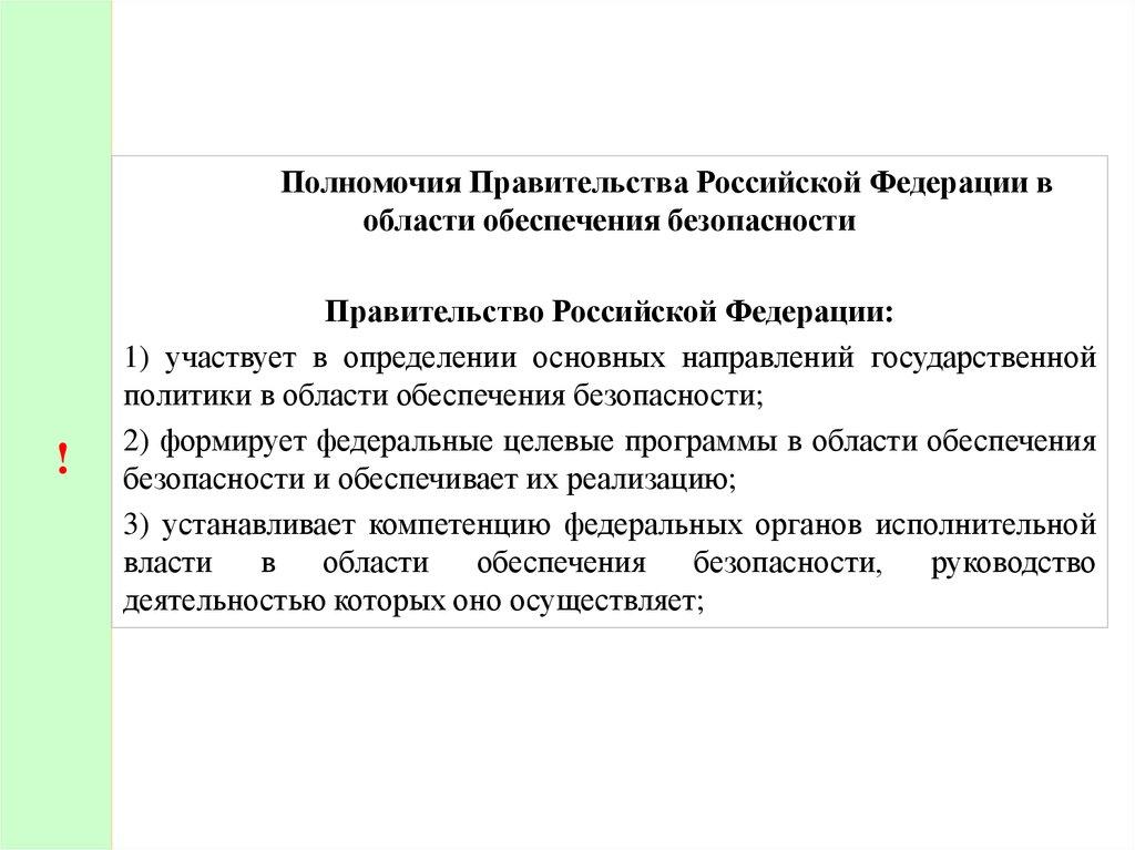 Регистрация граждан рф по месту пребывания