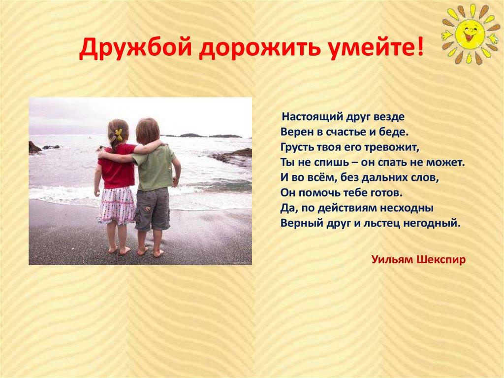 необходимы дружба и не какого картинки узнаете можно