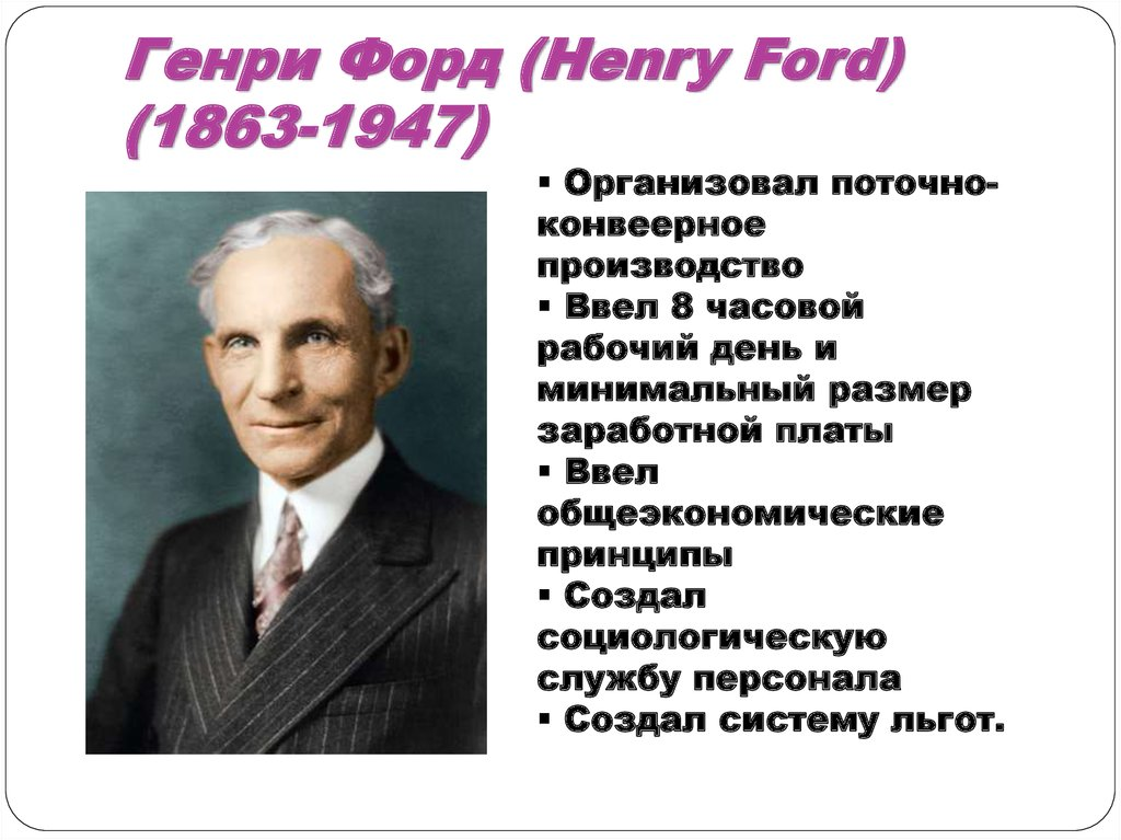 learnings in operations management from henry ford Historical evolution of operations management 1 historical evolution of om 2 introduction operations management is the management of systems or processes that create goods or provide services.