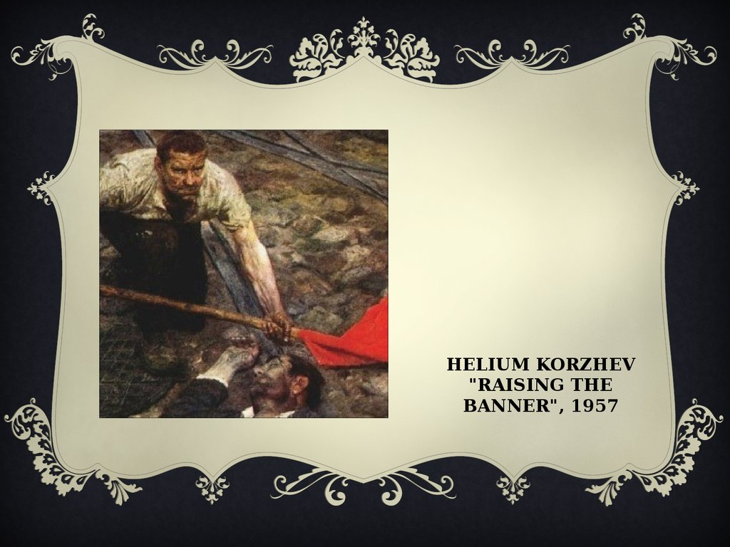 "Helium Korzhev ""Raising the Banner"", 1957"