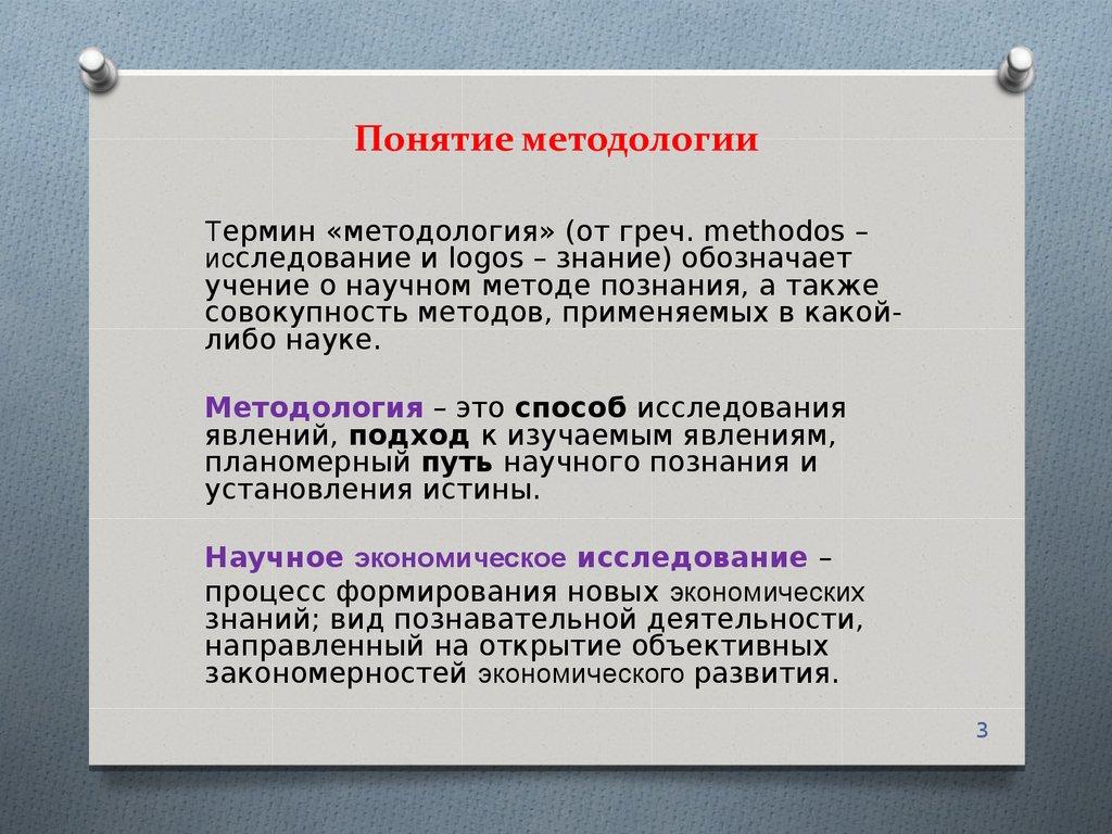metodologi Metodologi (metodelære) er læren om metodene som brukes i vitenskapene den hører delvis til vitenskapsteorien og delvis til de enkelte vitenskapene den vitenskapsteoretiske delen av metodologien handler om de grunnleggende måtene å oppnå kunnskap på.