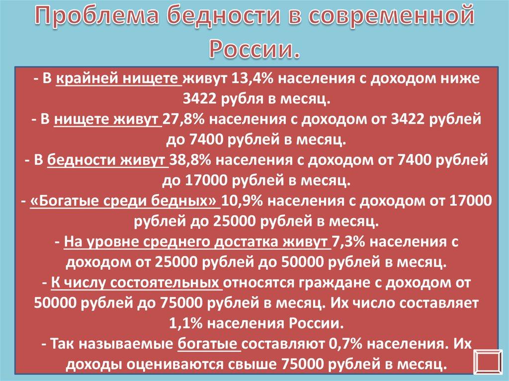 Бедность как важнейшая социальная проблема россии шпаргалка