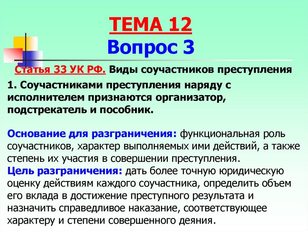 Пресвятой Девы статья 33 ук рф заявку подключайтесь
