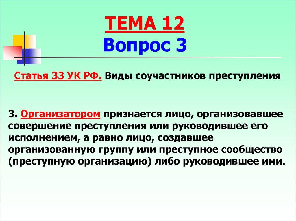 нашем статья 33 ук рф оградка