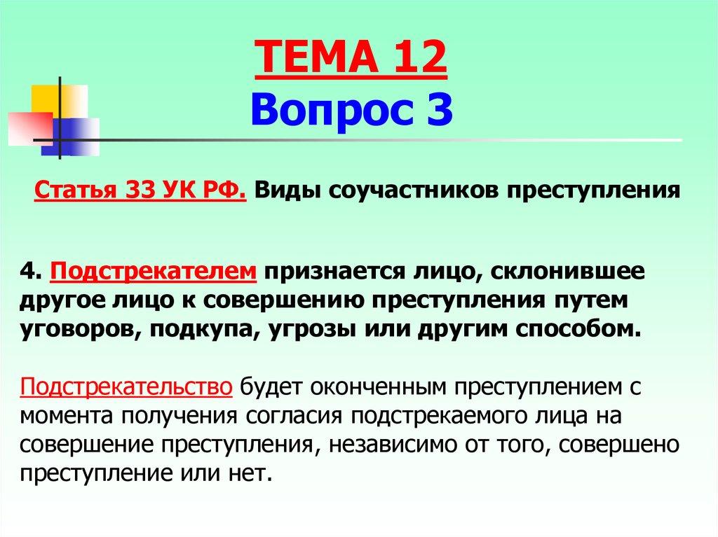 способность судна статья 33 ук рф гостиную классическом стиле